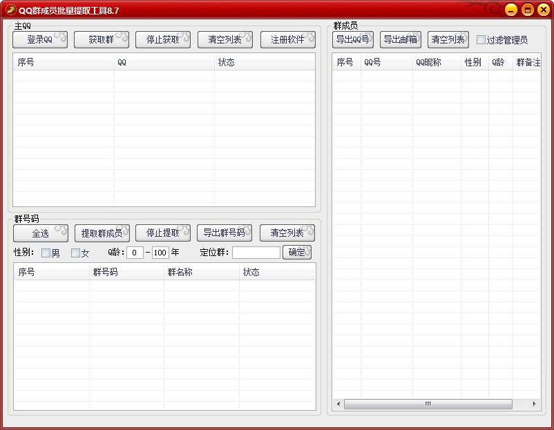 集客QQ群成员提取器插图