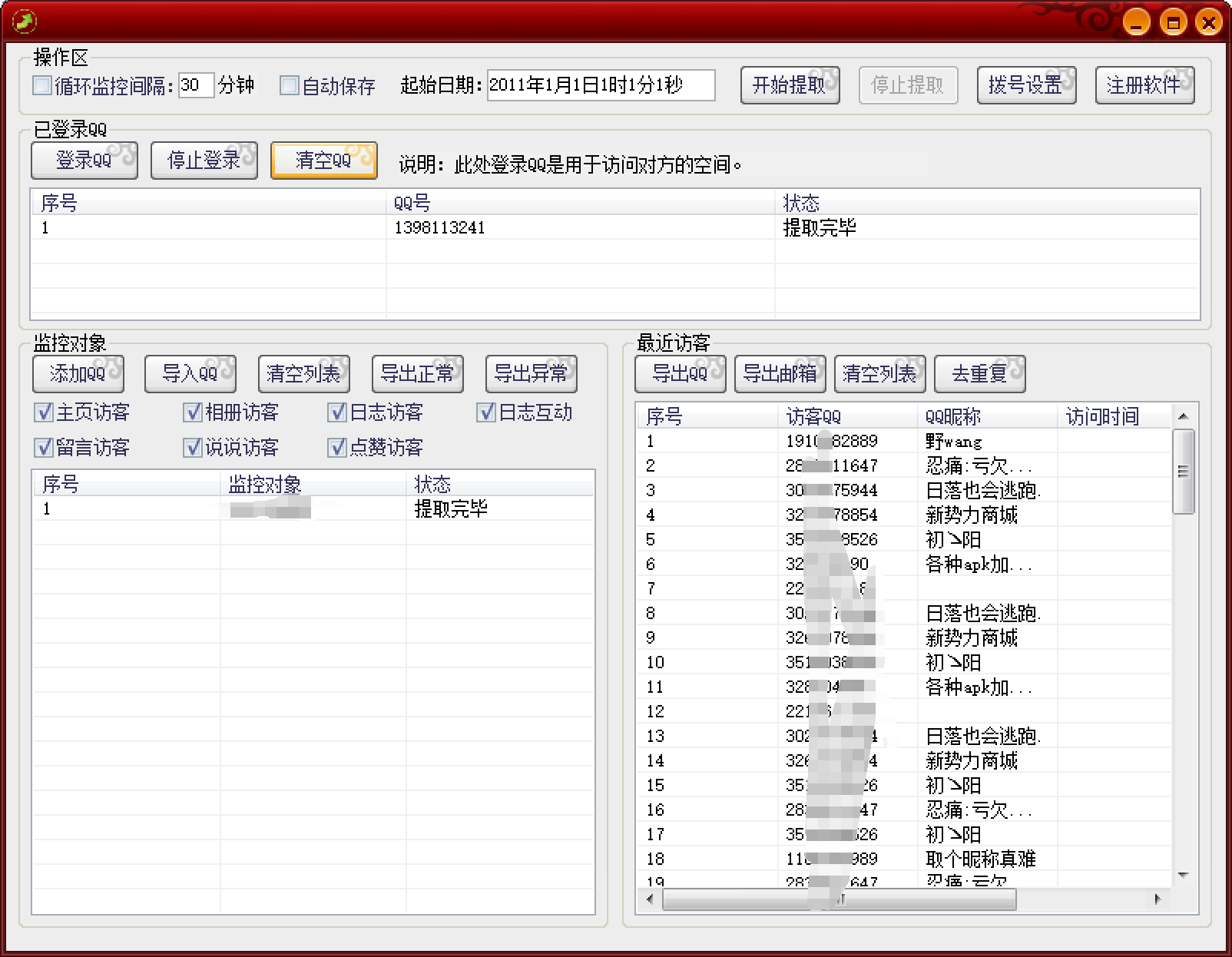 集客QQ空间访客提取器插图1